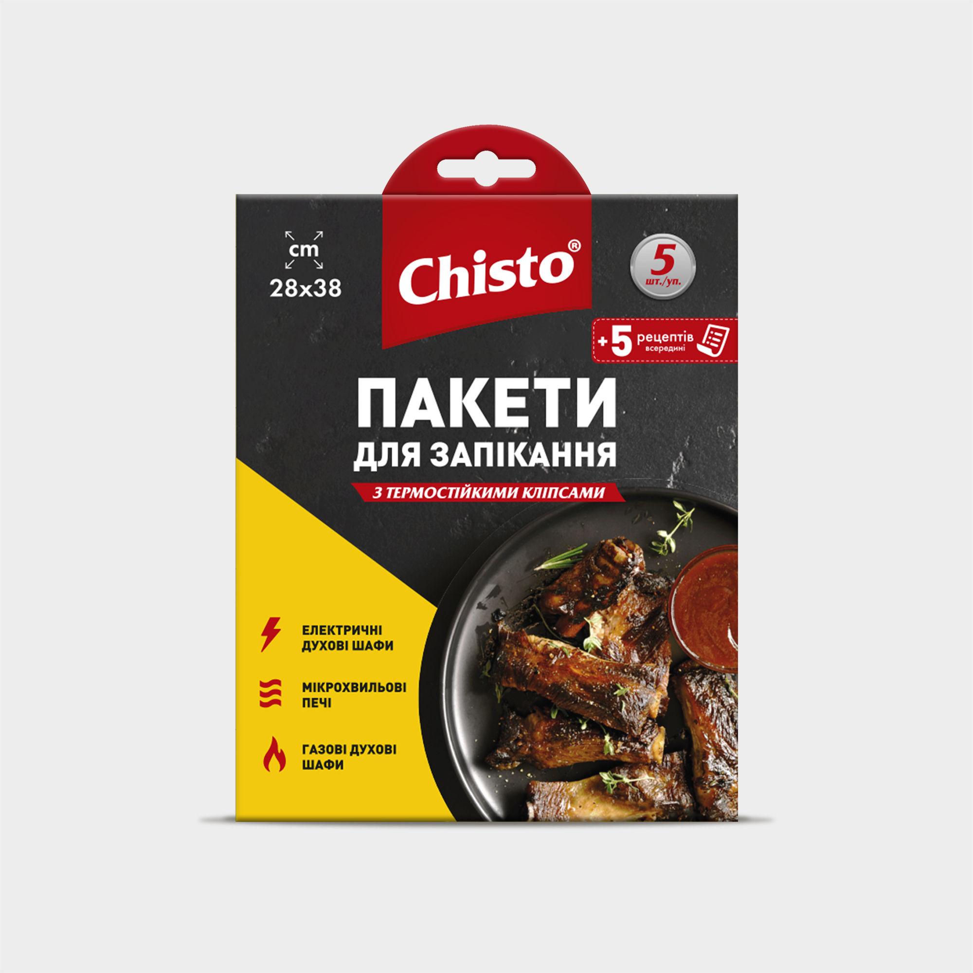 Пакети для запікання і заморозки харчових продуктів Chisto з термостійкими кліпсами