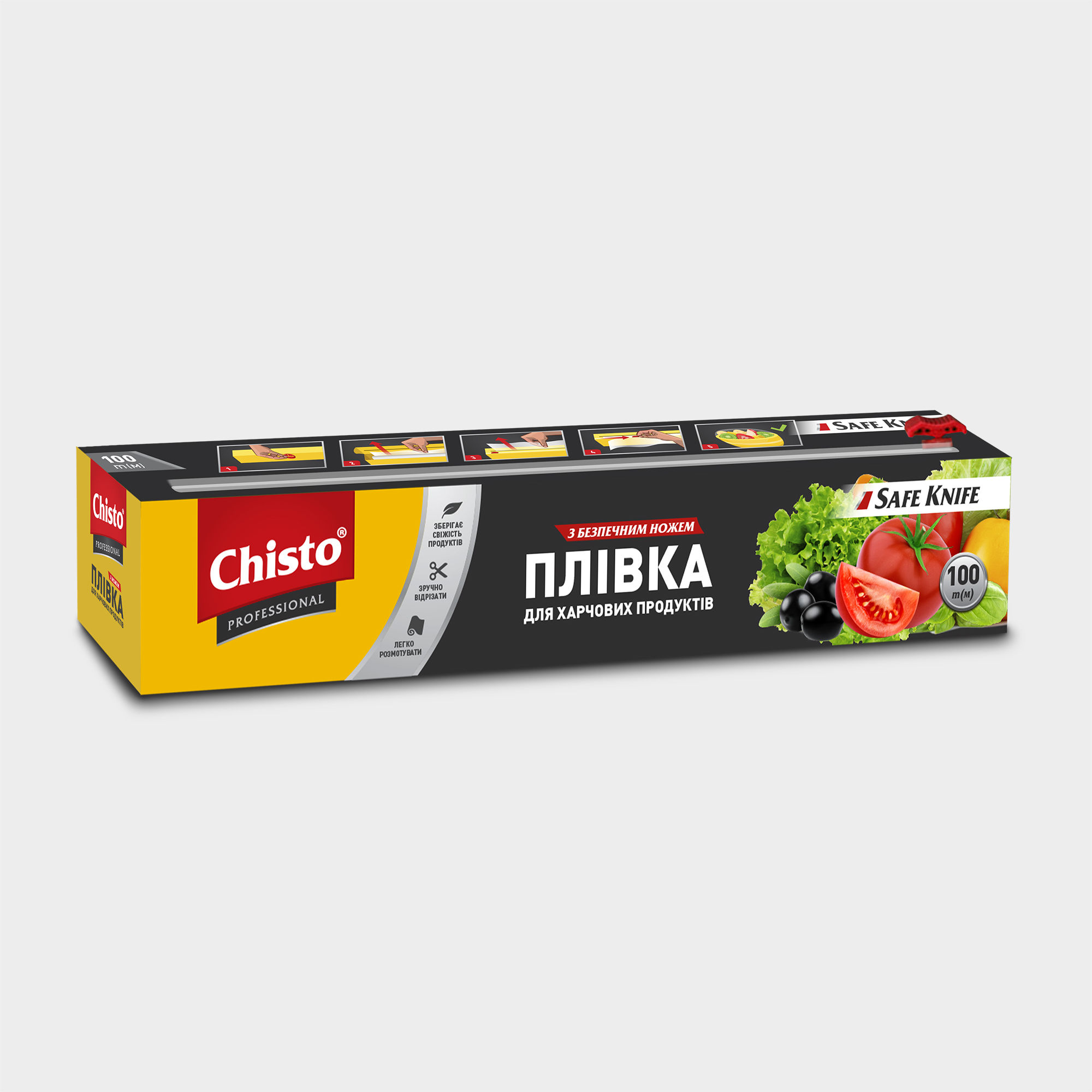 Плівка для харчових продуктів Chisto